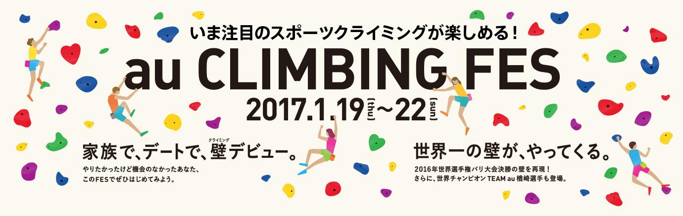 二子玉川で「世界一の壁を超えろ」au CLIMBING FESが開催予定。TEAM au 楢崎選手がオンサイトを決めた世界選手権パリ大会のボルダリング壁が楽しめるぞ。予約受付中。~12/26 10時。
