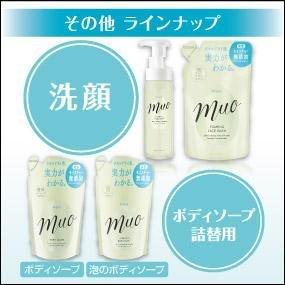アマゾンでミュオ ボディソープ ポンプ、泡の洗顔料が半額の300円ぐらいでセール中。口コミ多め・高め。