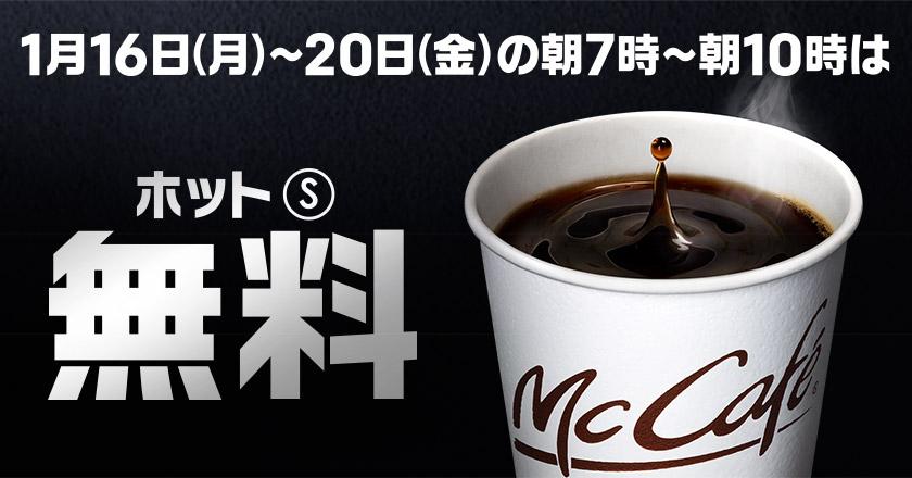 マクドナルドでホットコーヒーがリニューアルして無料配布予定。1/16~1/20 7~10時。六本木ヒルズで1/12 12時~18時で先行配布。