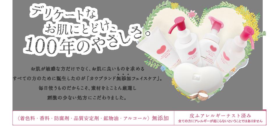 カウブランドの洗顔石鹸が発売前に1000名に当たる。~1/24。