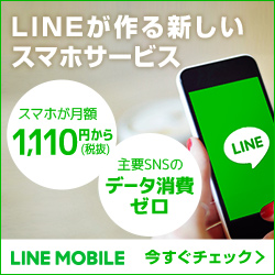 LINEモバイルでSIM発行手数料400円を徴収開始。申し込むならば1/31まで。LINE、Facebook、Instagram、Twitterはカウントフリーで使い放題。