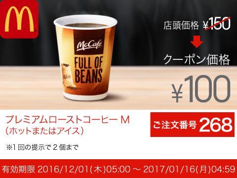 Yahoo!けんさクーポンでマクドナルドの「プレミアムローストコーヒーM」が150円⇒100円となるクーポンを配布中。