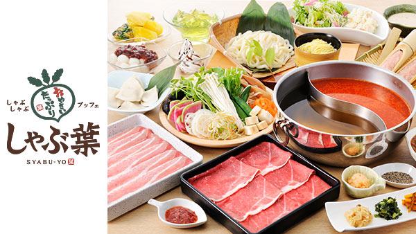 楽天の買うクーポンでしゃぶしゃぶ食べ放題「しゃぶ葉」全国127店舗で使える5000円分クーポンが4000円で販売中。