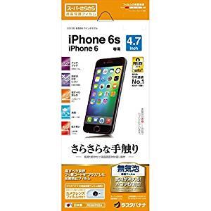 アマゾンでラスタバナナ スーパーさらさら反射防止フィルム iPhone6/6s R658IP6SAが734円⇒108円。