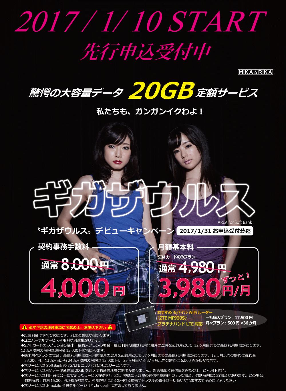 ソフトバンクMVNOの「ギガザウルス 20G TypeS」がサービスイン。月20GBまで3980円、速度制限なし、2ヶ月連続超えると強制解約違約金15000円追加。端末込みだと3年縛り。違約金ビジネスが目的?