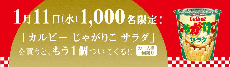 【本日限定】ポチッとギフトでカルビー じゃがりこ サラダ  149 円を買うと先着1000名にもう一個貰えて実質半額。リクルートポイントを消費可能。