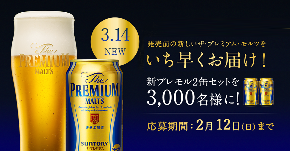 【別案件】サントリーの新 ザ・プレミアム・モルツ2缶セットが抽選で3000名に当たる。~2/12。