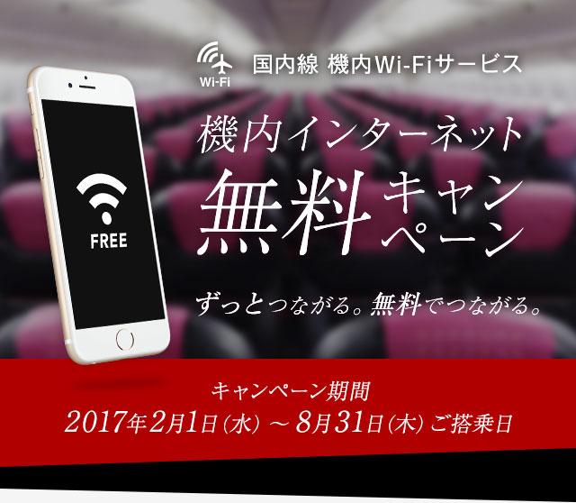 JAL機内で使えるSky Wi-Fiがついに無料開放へ。2/1~8/31。定価が高すぎた。VPN必須だぞ。