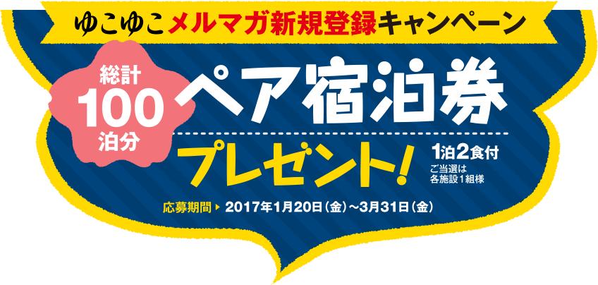 温泉宿予約サイトの「ゆこゆこ」でアマゾンギフト券1000円分が抽選で1000名に当たる。~3/31。