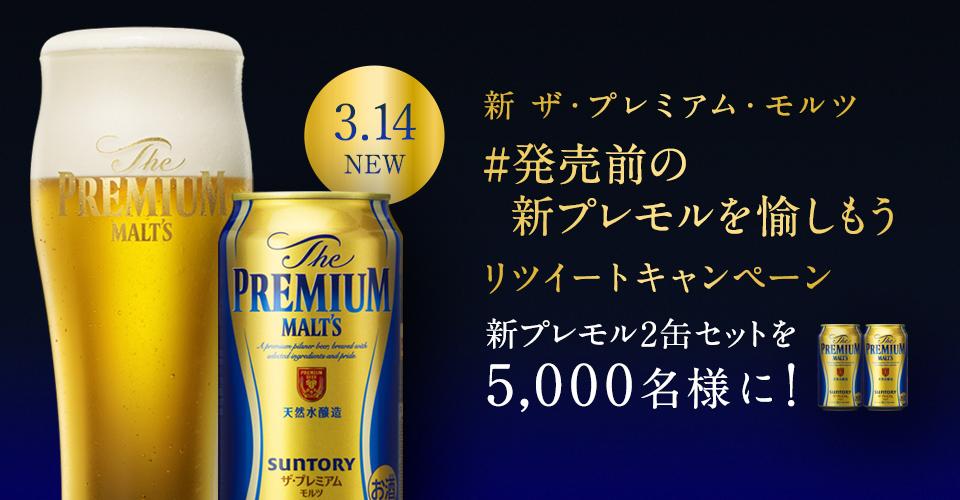 サントリーの新 ザ・プレミアム・モルツ2缶セットが抽選で5000名に当たる。~2/6。