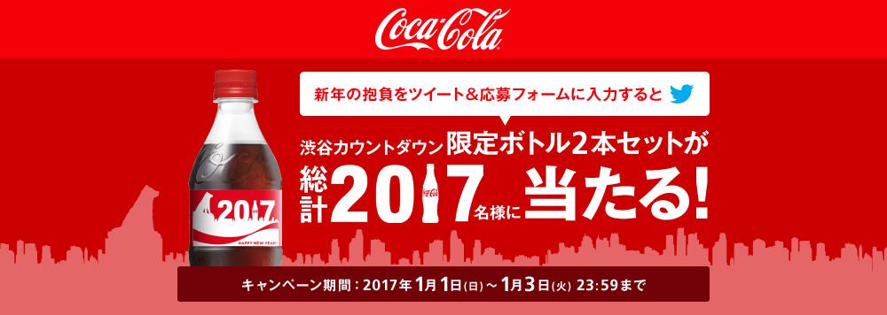 コカ・コーラ 渋谷カウントダウン限定ボトル2本セットが抽選で2017名に当たる。~1/3。
