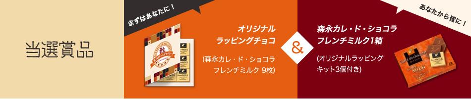 森永 カレ・ド・ショコラ 気配りチョコセットが抽選で900名に当たる。~1/30。