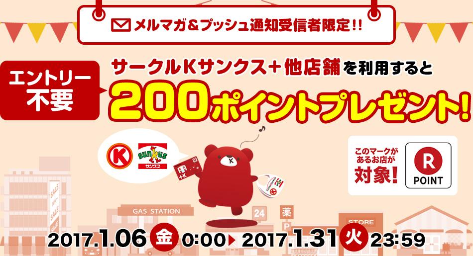 楽天ポイントカードアプリでサークルKサンクスともう1店で何か買うと200ポイントがもれなく貰える。ミスド、プロントでOK。~1/31