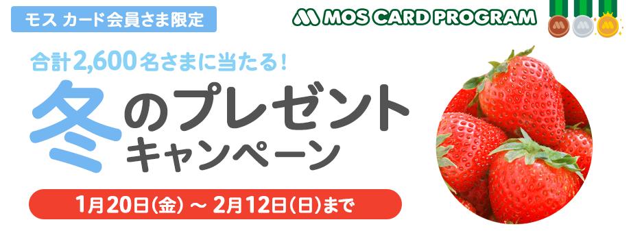 モスカードに入会で抽選で2100名にMOSポイント3000円分、400名にいちごやヤズドリンクなどが当たる。~2/12。