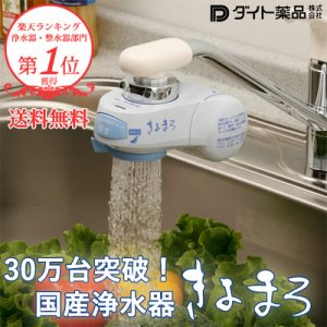 【1時間限定】楽天でダイド薬品の国産浄水器「きよまろ」が1980円、ポイント30倍で実質1500円。