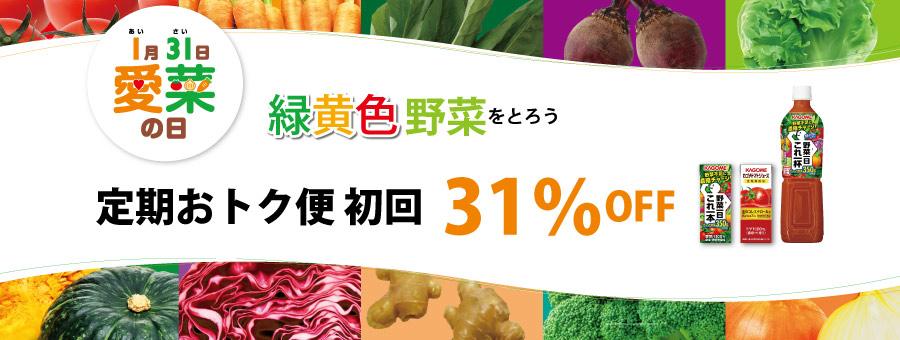 アマゾンでカゴメ 愛菜の日キャンペーンで「野菜一日これ1本」「カゴメトマトジュース」「プレミアムキャロット」など定期おトク便初回31%OFF。
