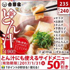 Yahoo!けんさくーぽんで吉野家の豚汁にも使えるサイドメニュー50円引きクーポンを配信中。~1/31。