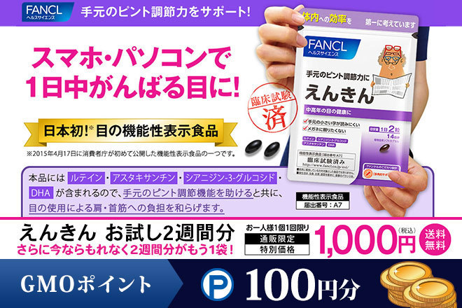 くまポンでファンケルの機能性表示食品「えんきん」2週間分×2が1000円でお得に試せる。