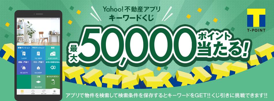 Yahoo!不動産アプリで最大5万Tポイントが当たる。キーワードは「ひっこし」~2/16。