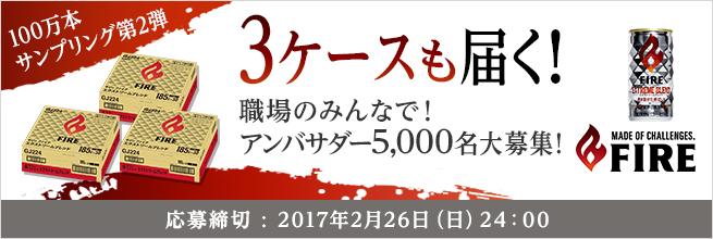 キリンの缶コーヒー「エクストーム ブレンド」30本×5000名に当たる。~2/26。