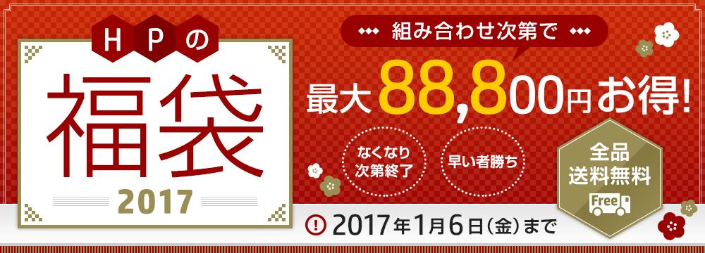 ヒューレット・パッカードでノートPC福袋を22000円から販売中。