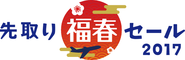JTBで初売り福春キャンペーンを開催予定。本日12時~。