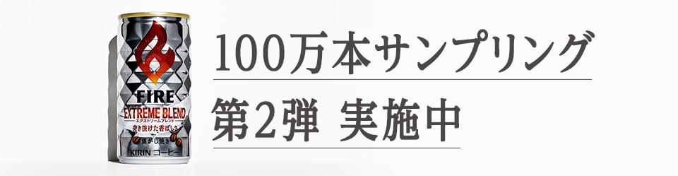 キリンエクストリームブレンドを全国で100万名にサンプリングイベントを開催予定。1/16~1/28@東京、2/4、2/5@大阪、2/11~2/12@名古屋。