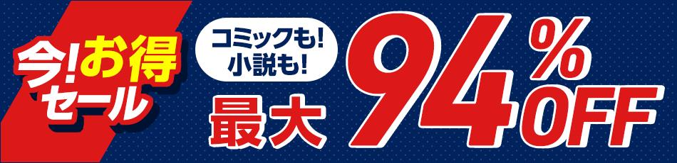 楽天ブックスでコミックや小説など最大94%セールを開催中。~1/31。