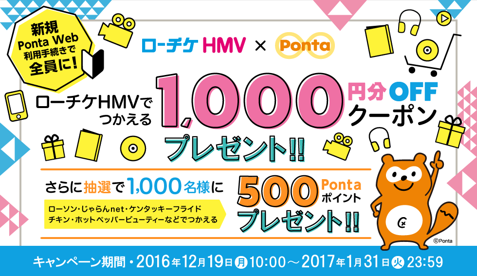 PontaWeb利用手続きでローチケHMVで使える1000円引きクーポンがもれなく貰える。抽選で1000名に500ポンタポイントが当たる。~1/31。