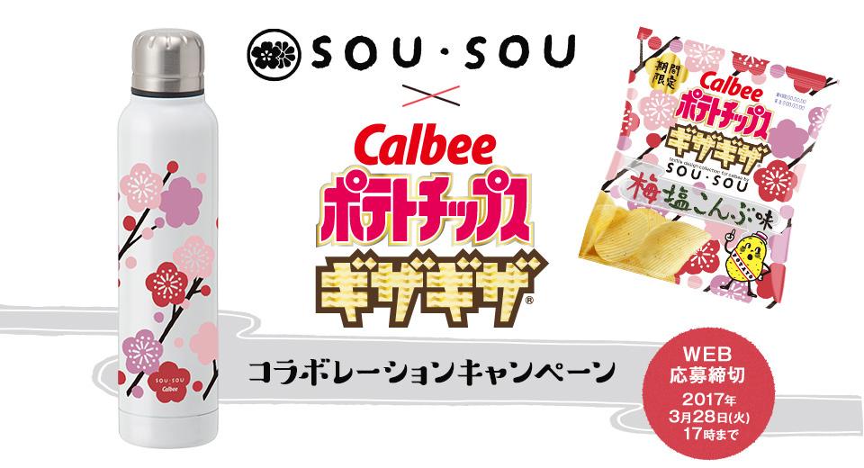 SOU・SOU×Calbee サーモボトル(350ml)が抽選で1000名に当たる。~3/28 17時。
