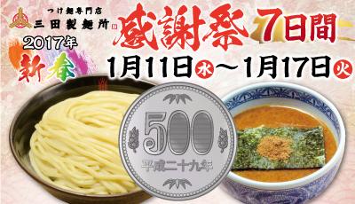 つけ麺専門店「三田製麺所」で感謝祭セールでつけ麺ワンコインセール。トッピングもセール。トッピング無料券も貰える。1/11~1/17。