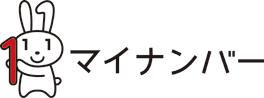 【詐欺?】アマゾンジャパン合同会社の代行で三聖トラスト会計事務所 西村さんからマイナンバー提出依頼が来たぞ【本物?】