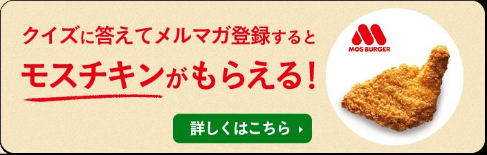 ソフトバンクでクイズに答えてメルマガ登録を行うと、モスチキンがもれなく貰える。~1/31 17時。