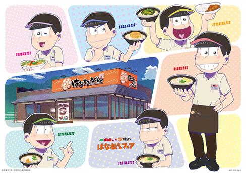 はなまるうどんで「はな松さんフェア」。坦々うどん50円引き、天ぷら・半熟卵が無料となるクーポンを配布中。1/20~1/31。