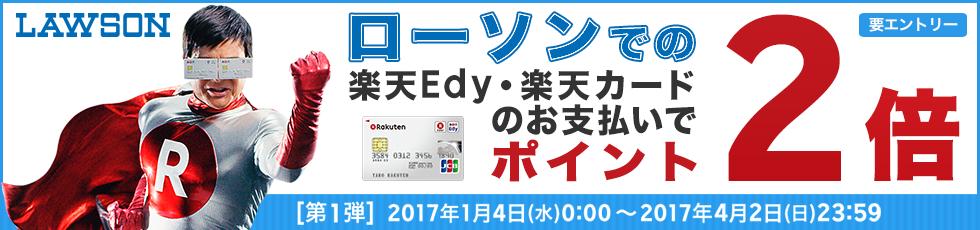 ローソンでの楽天Edy、楽天カードで楽天ポイントが2倍貯まるキャンペーンを開催中。Apple Payは対象外。~12/31。