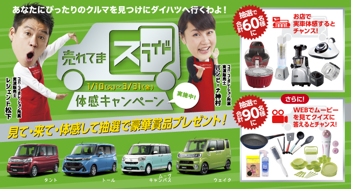 ダイハツサポートの売れてまスライド体感キャンペーンで90名にキッチン用品やカー用品、掃除用具が当たる。~3/31。