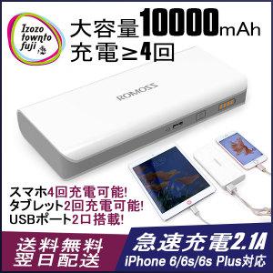 楽天で10000mAhのモバイルバッテリーが1040円送料無料。バッテリーなのにクアッドコアCPU搭載~2時。