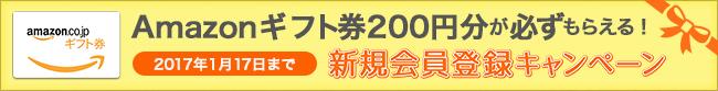 Shufoo!アプリで新規登録すると、もれなくアマゾンギフト券200円分が貰える。~1/17。