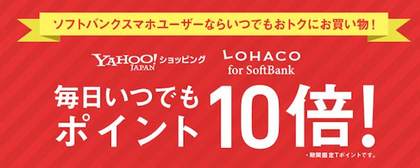ソフトバンク×YahooショッピングとLOHACOでソフバンスマホユーザーならば毎日ポイント10倍。2/1~5/31。ということはYahooプレミアム会員の優遇は終わる?