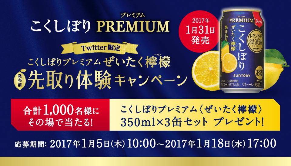 サントリーのこくしぼりプレミアム〈ぜいたく檸檬〉350ml×3缶セットが抽選で1000名にその場で当たる。〜1/18 17時。
