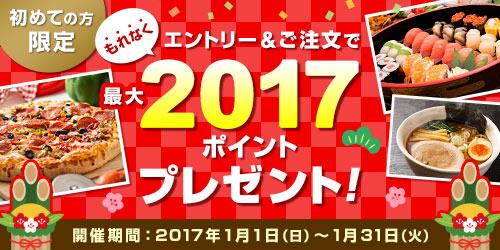 dデリバリーで初回限定、最大2017dポイントバック。ピザを食べなくてもドコモ口座で200円貰える。~1/31。