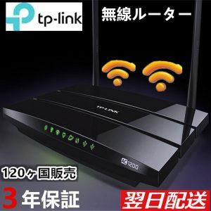Yahoo!ショッピングでTP-Link 無線LANルーター  Archer C5が6980円⇒5530円で投げ売り中。