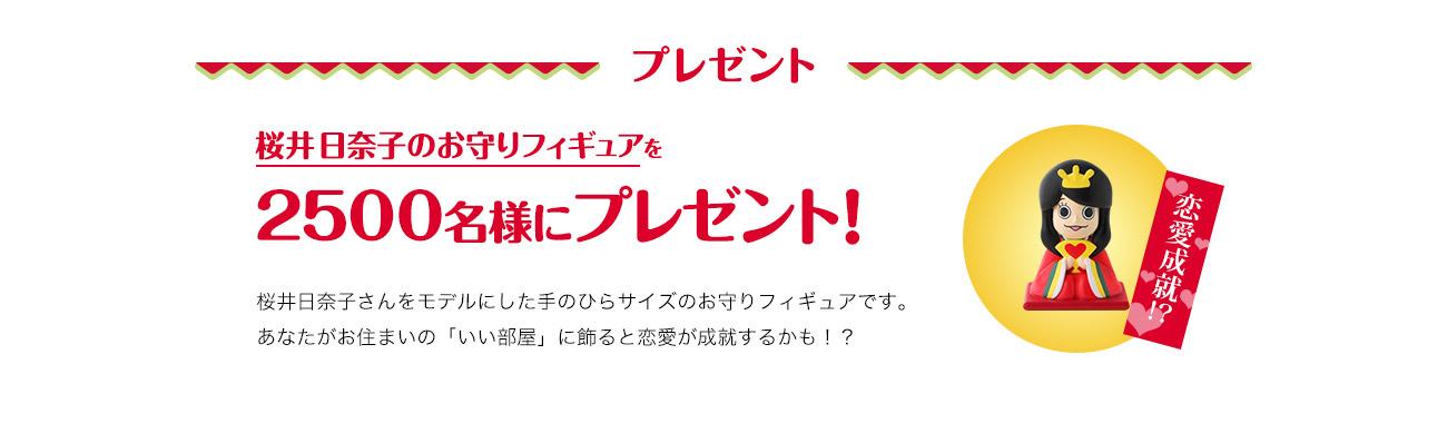 いい部屋ネットで桜井日奈子のお守りフィジュアが抽選で2500名に当たる。