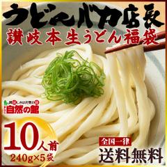 楽天でうどんバカ店長のさぬきうどん10人分が500円送料無料。