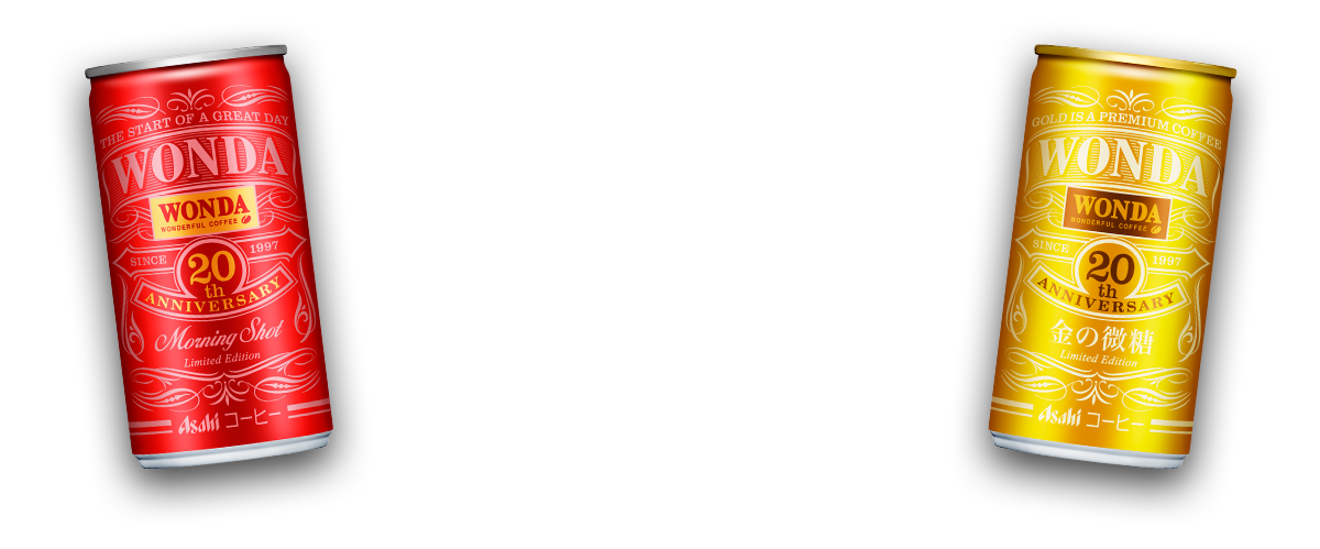 アサヒの20周年記念特別なWONDA6缶セットが抽選で1万名に当たる。~2/10 17時。
