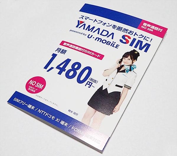 【買ってみた】ヤマダウェブコムのSIM抱き合わせのスマホ投げ売りは、SIM申し込みしなくてOK。
