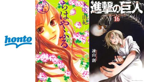 ポンパレでhonto電子書籍クーポン1000円分がもれなくもらえる。「東京タラレバ娘」「進撃の巨人」などのコミック2冊が無料で読めるぞ。