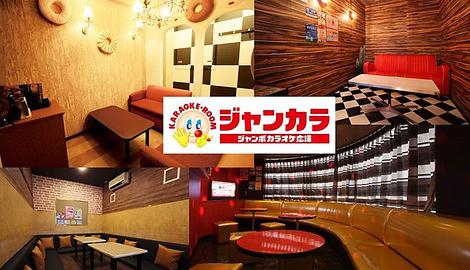 ポンパレでカラオケの「スーパージャンカラ・ジャンカラ全店」で使える5000円分チケットが100円で販売中。