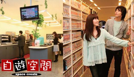 ポンパレでネットカフェ・まんが喫茶の自遊空間の2500円分チケットが500円。