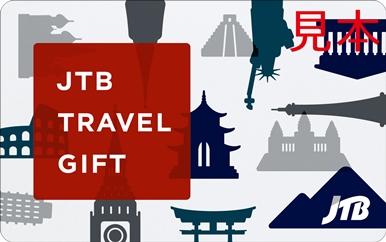 ふるさと納税でJTBトラベルギフトが寄付額の半分ほど貰える。ヤフオクで97%ぐらいで取引中。